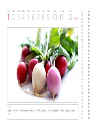 2014 相片行事曆