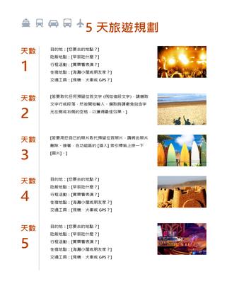 5 日旅遊規劃