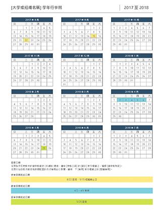 2017-2018 學年行事曆