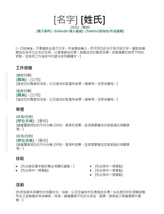 依時間順序排列的履歷表 (現代化設計)