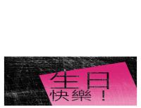生日卡片、背景有擦痕 (粉黑色,兩折)