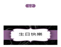 生日卡 (紫色緞帶設計,對摺)