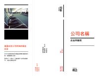 三摺式商務摺頁冊 (黑色、紅色設計)