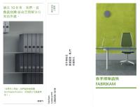 三摺式商務摺頁冊 (綠色、黑色設計)