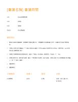 會議記錄 (橙色設計)