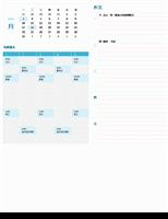 學生用每週計畫行事曆 (任一年,一至日)