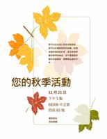 秋天活動傳單 (葉片圖案)
