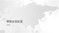 世界地圖系列,亞洲簡報 (寬螢幕)