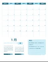 星期一至星期日學年行事曆 (萬年曆)