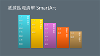 遞減區塊清單 SmartArt 投影片 (灰色背景上的多重色彩),寬螢幕