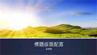 內含山巒日出相片的藍色橫紋簡報 (寬螢幕)