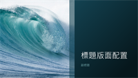海浪設計簡報 (寬螢幕)