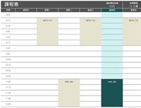 學生時間表