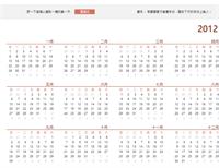 全年萬用行事曆