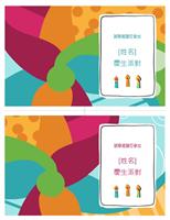 生日派對邀請卡 (每頁 2 張、明亮設計)