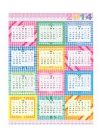 2014 年拼貼圖樣年曆 (可愛風格)