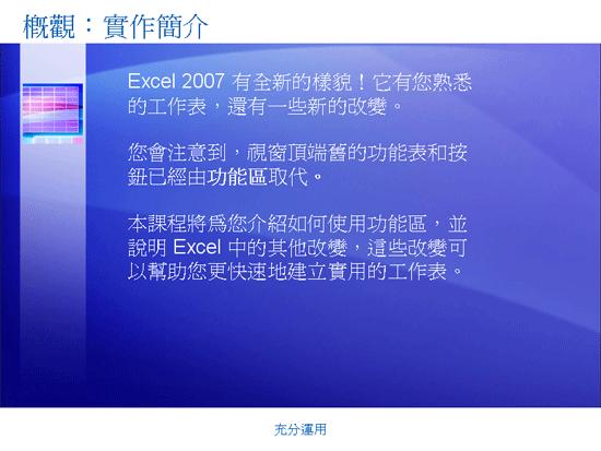 訓練簡報:Excel 2007 - 充分運用