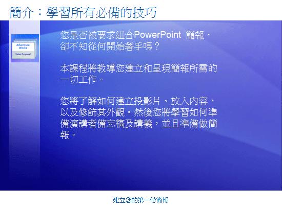 訓練簡報:PowerPoint 2007 - 建立您的第一份簡報
