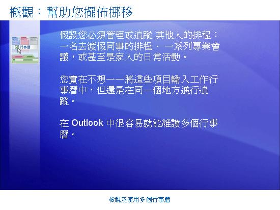 訓練課程:Outlook 2007 - 檢視及使用多個行事曆