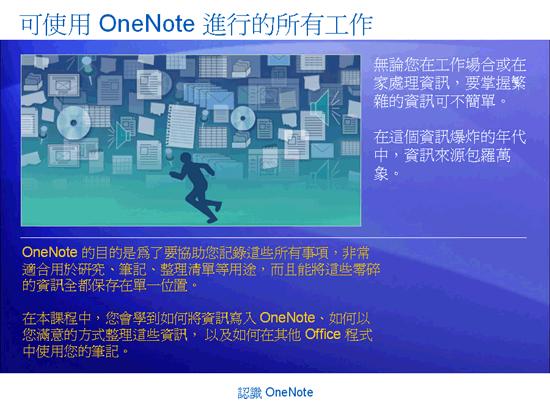 訓練簡報:OneNote 2007 -- 認識 OneNote