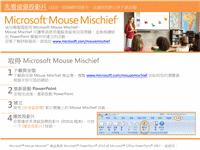Mouse Mischief 計數