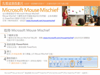 Mouse Mischief 潮汐