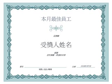 當月最佳員工獎狀 (藍色鎖鏈設計)