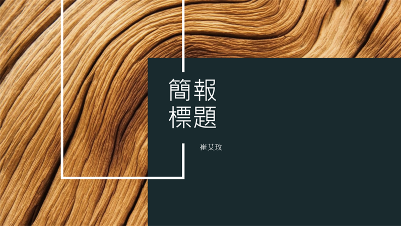 深色木材演示文稿