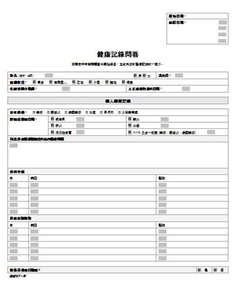 健康记录调查表(在线)