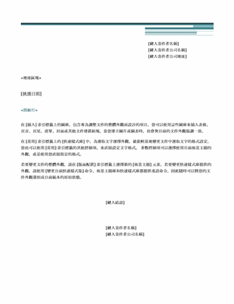 合併列印信件 (都會主題)