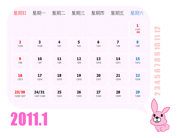 2011 可愛動物月曆 (農曆)