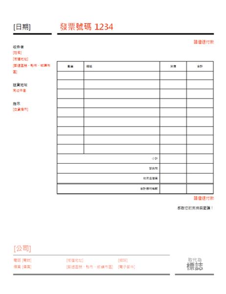 商業發票 (紅)