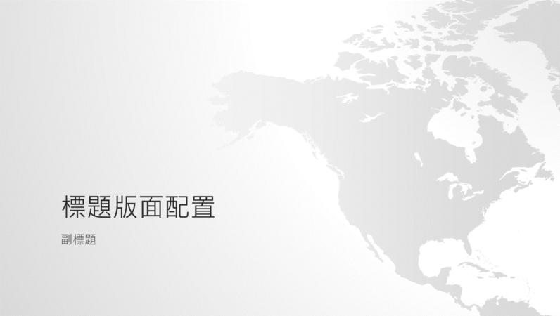 世界地图系列,北美大陆演示文稿(宽屏)