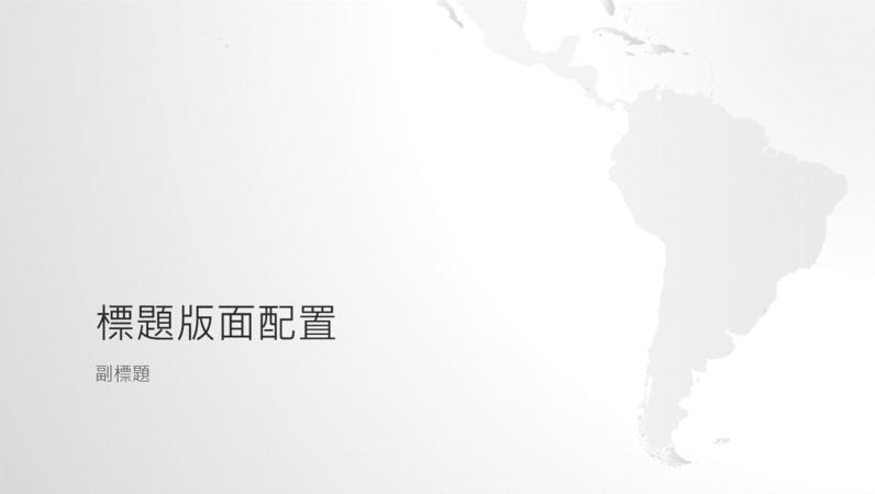 世界地图系列,南美洲大陆演示文稿(宽屏)