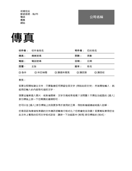 傳真封面頁 (專業設計)