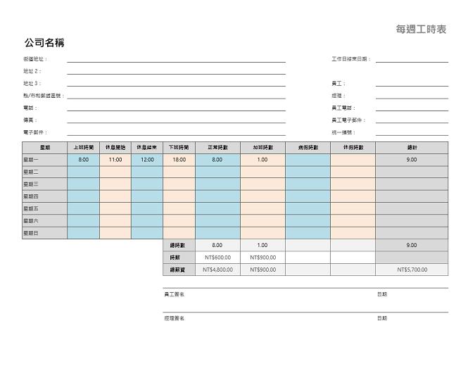 每週工時表 (8 1/2 x 11,橫向)