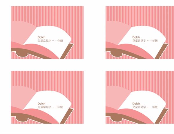 單字教學卡片 (Dolch 兒童常見字 - 一年級;背面;使用 Avery 3263、8387)