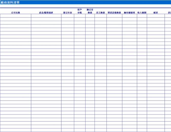 廠商資料清單