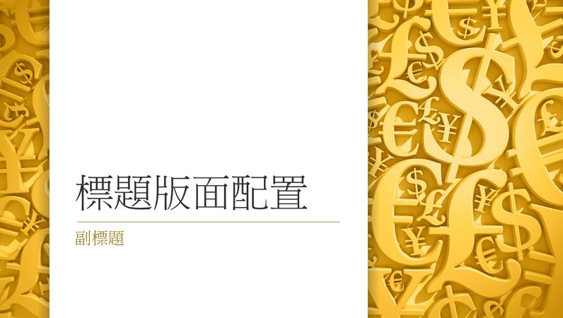 貨幣符號簡報 (寬螢幕)