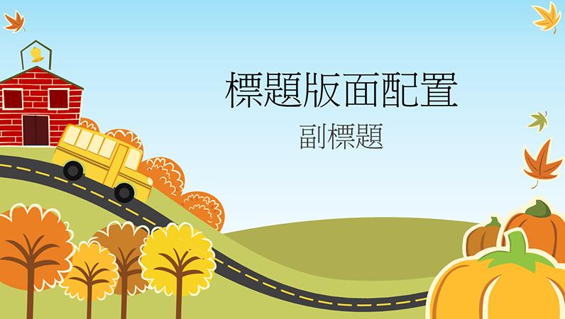 秋季歡樂教育簡報 (寬螢幕)