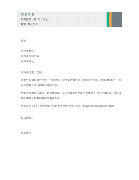 商业信函(销售条带设计)