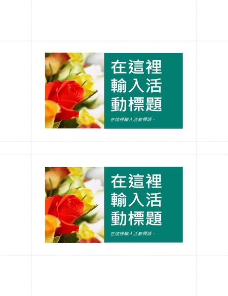 促销活动明信片(每页 2 份)