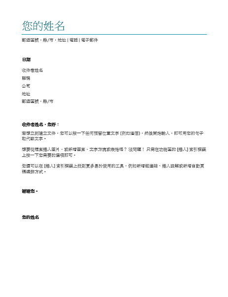 求職信 (藍色)
