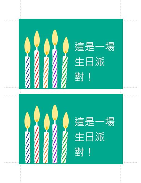明信片生日邀請函