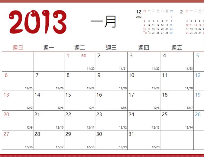 2013 年月曆 (蛇年)