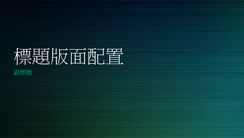 綠色金屬紋路簡報 (寬螢幕)