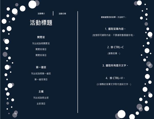 菜單 (雅致的派對設計)