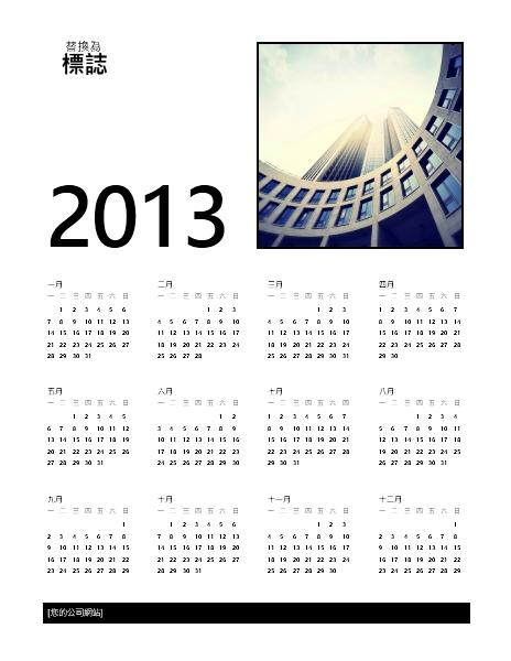 日历(星期一到星期日)