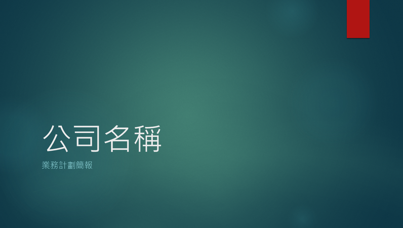 業務計劃簡報 (離子綠色設計,寬螢幕)
