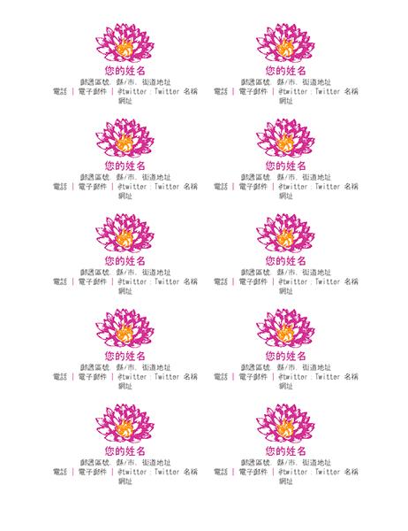 花卉修饰的个人名片
